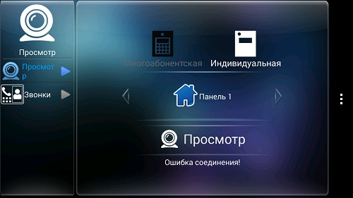 BAS-IP для Android